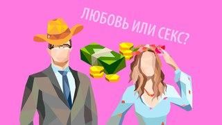 Почему взрослые мужчины предпочитают молоденьких девушек