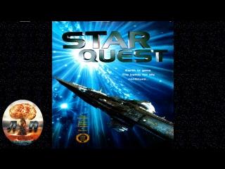 Последняя грань / Звёздные поиски / Terminal Voyage / Star Quest (1994)