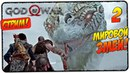 GOD OF WAR 2018 2 🎮 МИРОВОЙ ЗМЕЙ! 🎮 Стрим, прохождение, gameplay