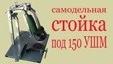 Самодельная стойка для 150 УШМ cfvjltkmyfz cnjqrf lkz 150 eiv