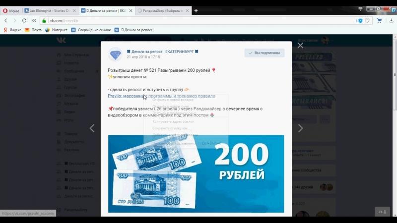 Розыгрыш денег № 521 Разыгрываем 200 рублей 🎈