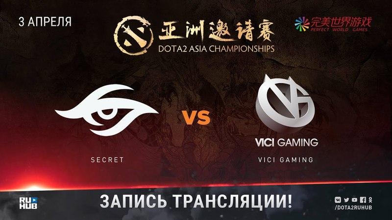 Secret vs Vici Gaming DAC 2018 game 1 Adekvat LighTofHeaveN
