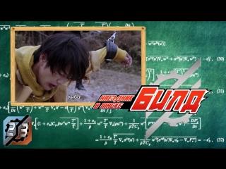 [dragonfox] Kamen Rider Build - 23 (RUSUB)