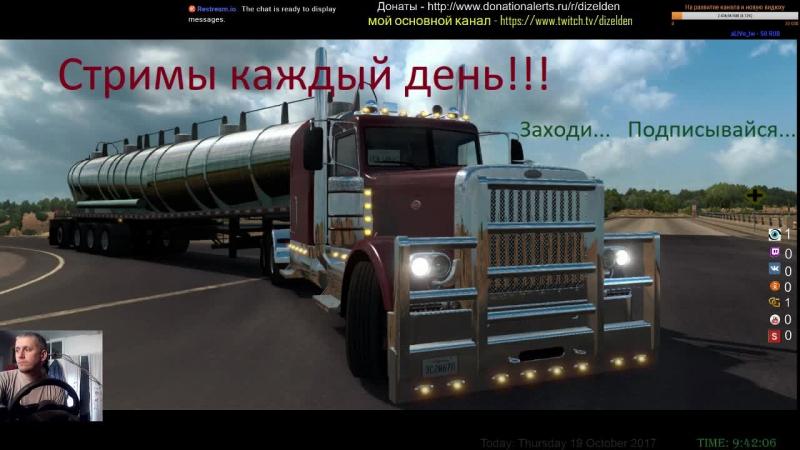 Суровая Россия - нарушаю как могу Euro Truck Simulator 2 chat