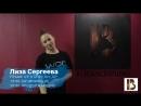 13 Dance Studio Лиза Сергеева Frame Up Strip PROMO