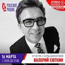 Валерий Сюткин фото #13