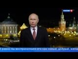 Поздравление Президента Российской Федерации В.В. Путина с Новым 2018 годом
