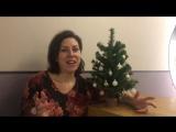 Новогоднее поздравление от Марии Элькиной!