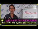 Как ставить цели правильно Евгений Спирица