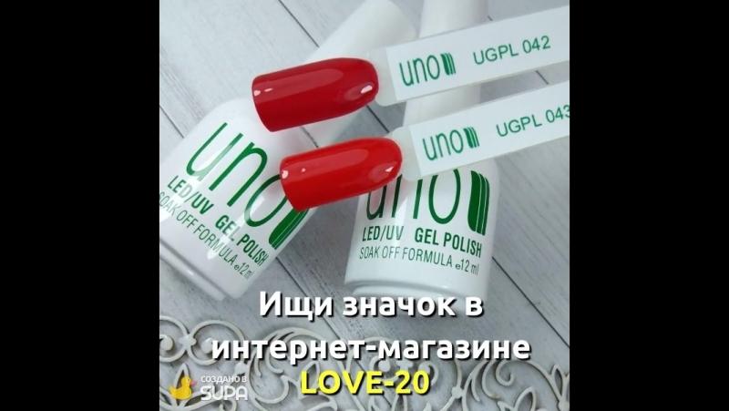 -20 на ❤️ красные и розовые 💖 UNOGEL 💟 Ко дню Св.Валентина и с любовью от UNOGEL 💕
