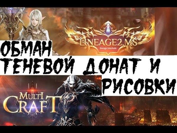Multicraft.su и Lineage2.ms ОБМАН, ТЕНЕВОЙ ДОНАТ И РИСОВКИ