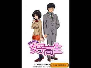Жена-школьница (13 серия) Okusama wa joshi kousei, мультсериал