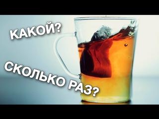Научное исследование черного чая. Какой покупать и сколько раз заваривать один пакетик?