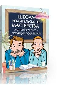 Школа родительского мастерства