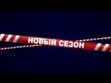 Полицейский с Рублёвки 3 сезон. С 16 апреля в 22_00 на ТНТ
