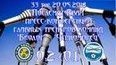 20 05 2018 33 тур Послематчевая пресс конференция Биолог Черноморец 0 2