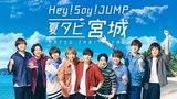 Hey! Say! JUMP Реклама Мияги