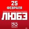 "25 февраля - ЛЮБЭ - БКЗ ""Октябрьский"""