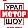 УралМоторШоу