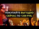 Валентин Стрыкало в Волгограде