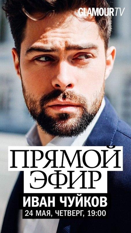 Иван Чуйков | Москва