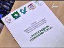 Молодёжный образовательный форум Южного зонального округа Республики Башкортостан Территория роста