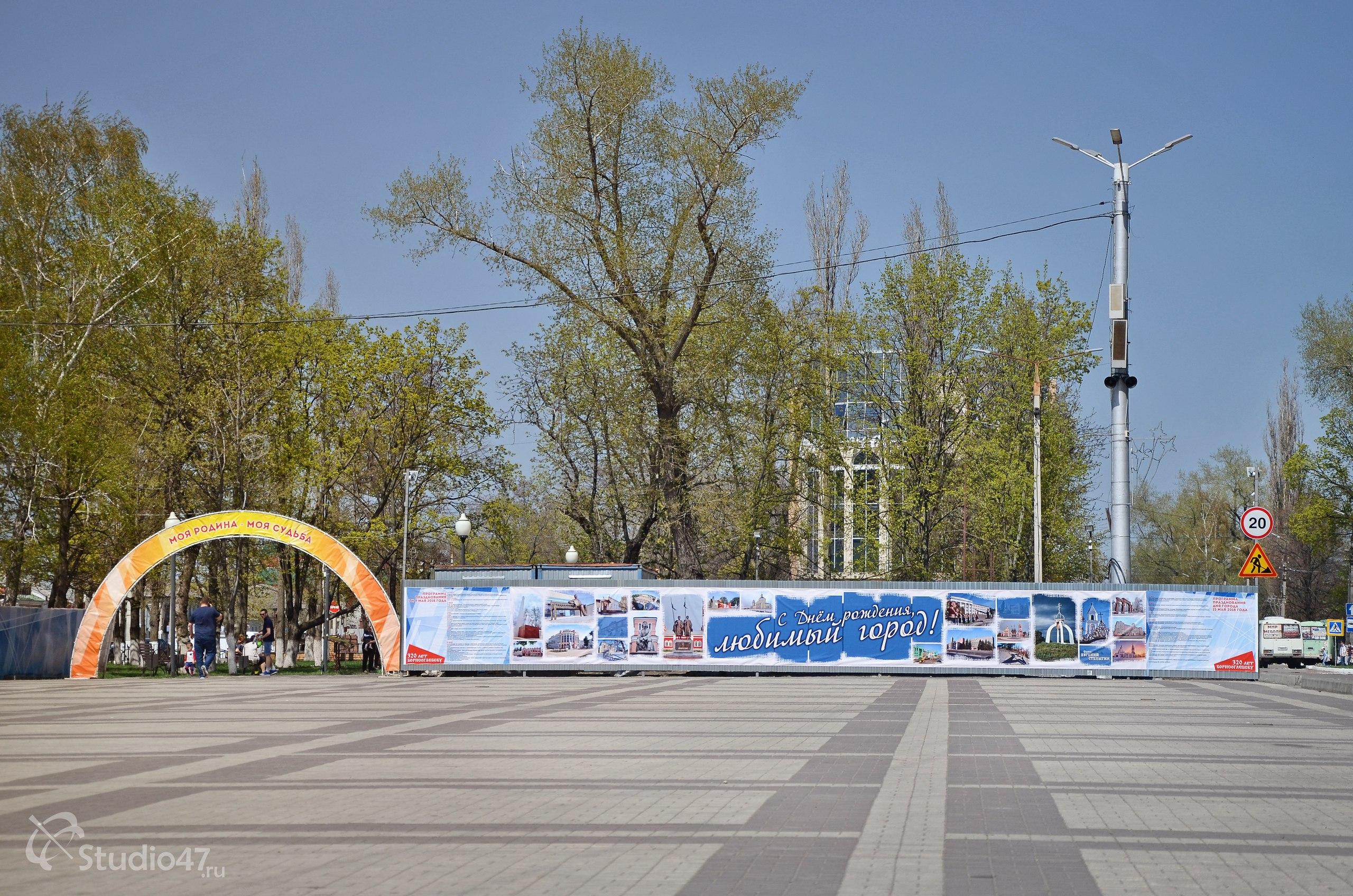 Баннер ко дню города
