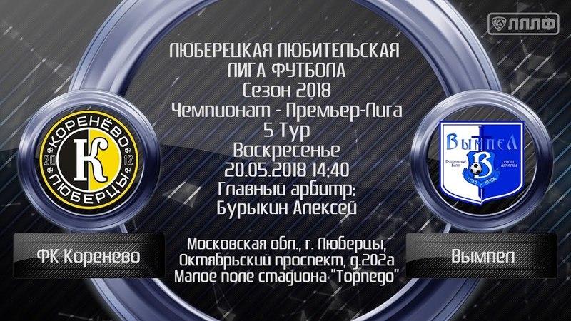 20.05.2018. Сезон 2018. Чемпионат. Премьер-Лига. 5 Тур. ФК Коренёво 43 Вымпел.