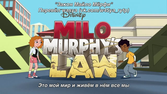 MML s01e09 10 s01e05 Worked Day Wilder West rus sub