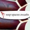 Акриловые герметики и профессиональные краски