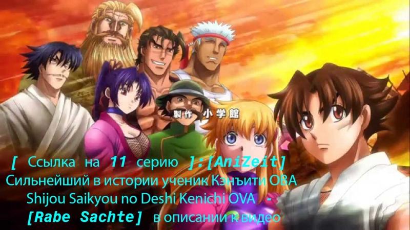 { Ссылка на 11 серию } Сильнейший в истории ученик Кэньити OVA-11 Shijou Saikyou no Deshi Kenichi OVA - 11 серия ( 11 из 11 )