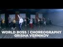 World Boss | Choreography | Grisha Vernikov | Dance Class