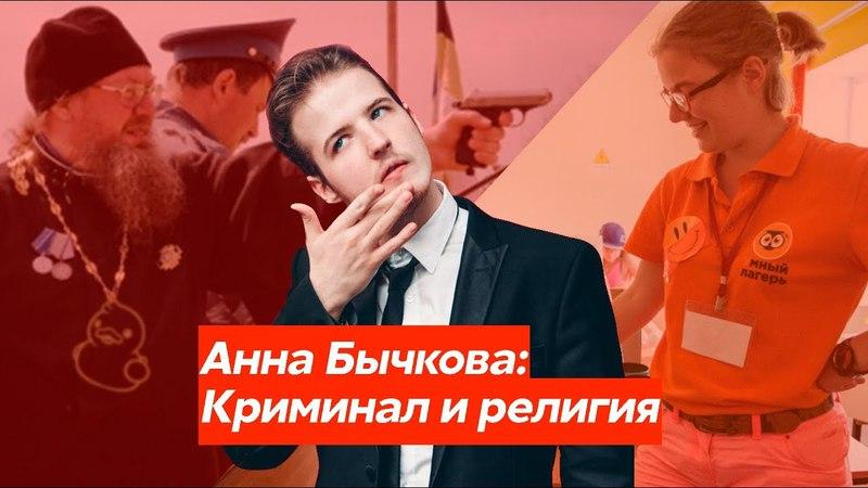 Анна Бычкова - о запретах ректора МИСИСа, религиозных праздниках, и круглогодичной деятельности