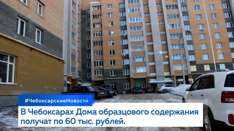 В Чебоксарах Дома образцового содержания получат по 60 тыс. рублей.