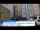В Чебоксарах Дома образцового содержания получат по 60 тыс рублей