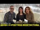 Денис и Кристина Феоктистовы. «За кадром ТБН»