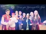 Песня про Красноярский край // Совет национальных молодежных объединений