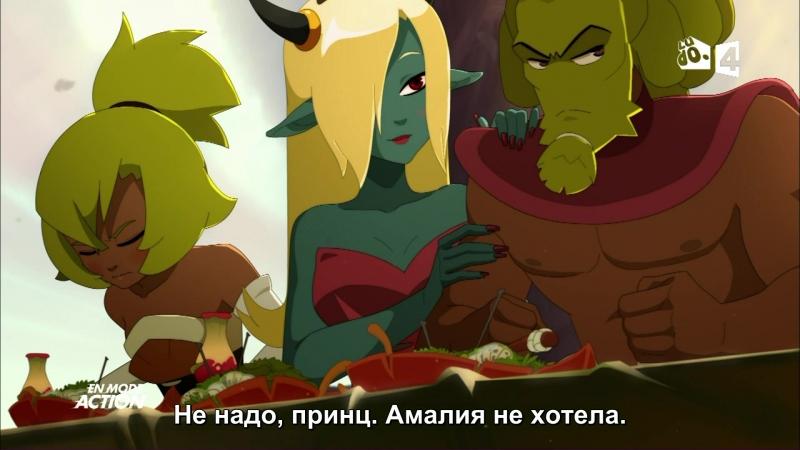 Вакфу 3 сезон 1 серия (субтитры)