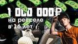Как заработать на ресселе 1 000 000 рублей в 16 лет? История успеха парней из Москвы!
