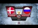 Кубок Черного моря. Дания - Россия (Красные)