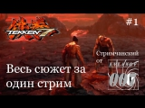Tekken 7 Стримчанский от Evlanov007 #1 - ВЕСЬ СЮЖЕТ ЗА ОДИН СТРИМ