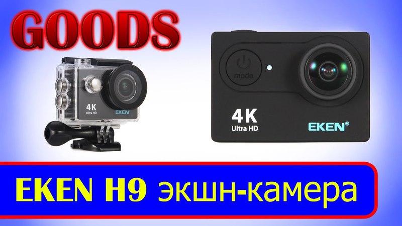 Экшн камера EKEN H9. Action camera