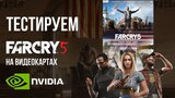 Far Cry 5 - тестирование с видеокартами NVIDIA GeForce GTX 1050 vs. 1050 Ti vs. 1060 vs. 1070 Ti