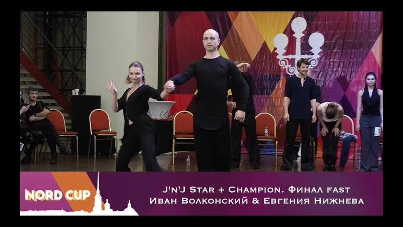Nord Cup 2018 J'n'J Star Champion Финал fast Иван Волконский Евгения Нижнева