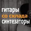 Гитары и Синтезаторы со склада. Москва