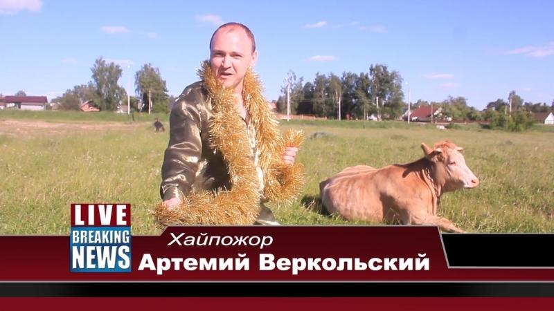 Артемий Веркольский снимает клип - Цвет моих сисек синий. Деревня Новые Батеки.