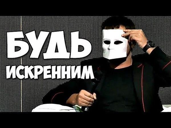 Сними МАСКУ и будь ИСКРЕННИМ! Жесткий разбор с Михаилом Дашкиевым | Бизнес Молодость