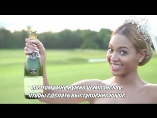 BTS: Beyoncé - Best Thing I Never Had (русские субтитры) [2011]