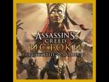 Assassins Creed Истоки: Проклятие Фараонов - с 13 марта!