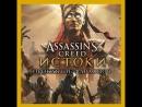 Assassin's Creed Истоки: Проклятие Фараонов - с 13 марта!